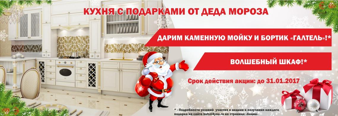 Кухня с подарками от Деда Мороза