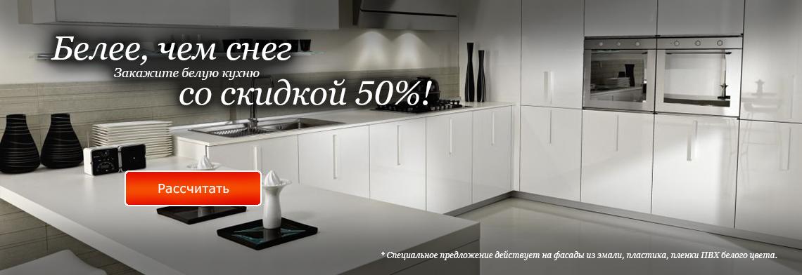 Белая кухня со скидкой 50%