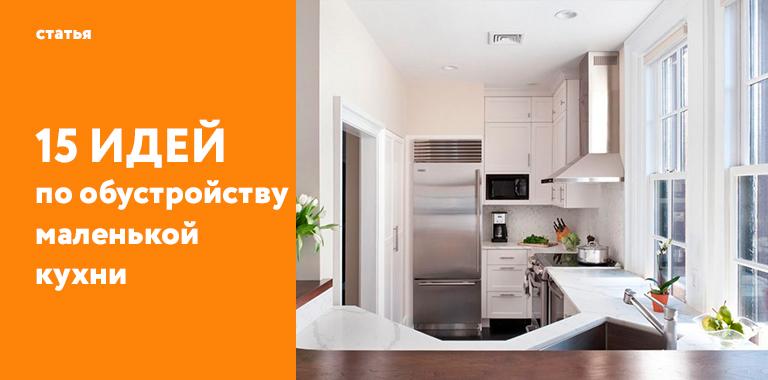 15 идей по обустройству маленькой кухни