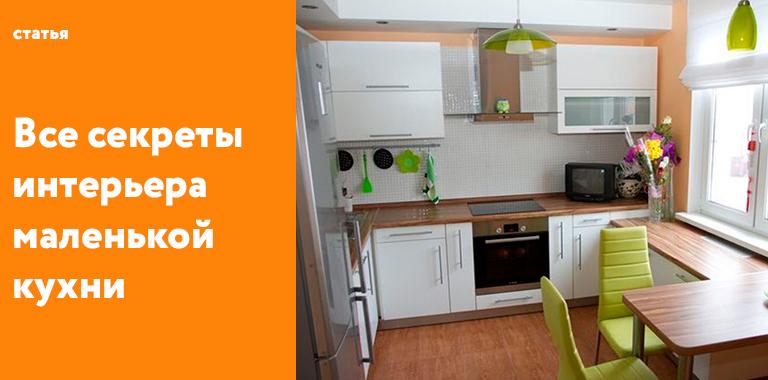 Секреты красивого интерьера маленькой кухни